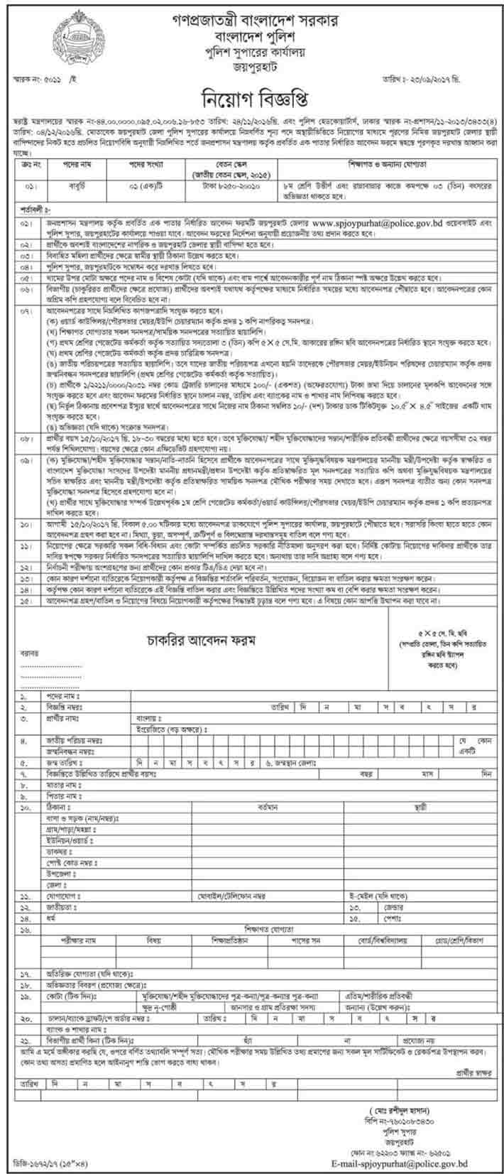 Joypurhat-Police-Super-Office-Job-Circular-2017