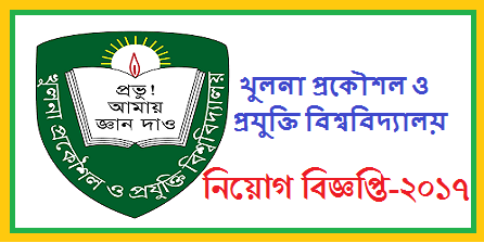Khulna University of Engineering & Technology Jobs Circular 2017