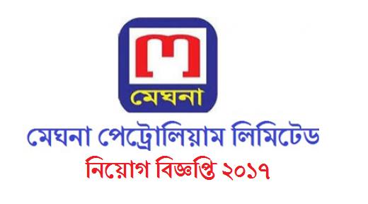 Meghna Petroleum Limited Job Circular 2017