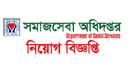 Ministry of Social Welfare (Bangladesh) Job Circular 2019