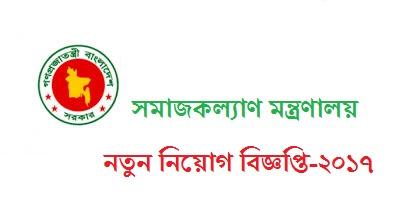 Ministry of Social Welfare (Bangladesh) Jobs Circular 2017