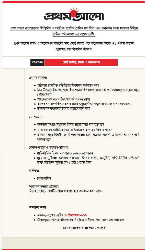 Prothom Alo Newspaper Job Circular 2017