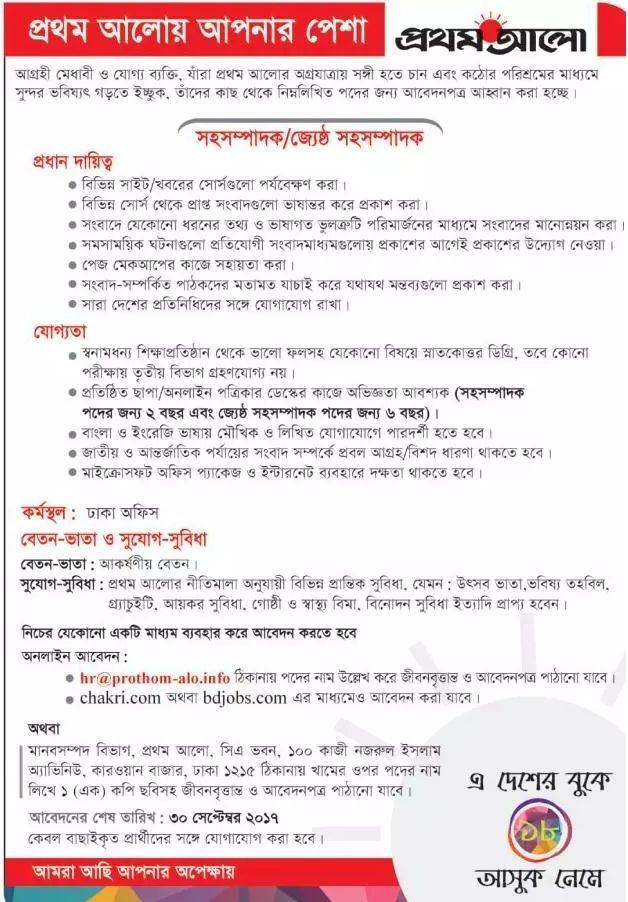 Prothom Alo has job circular 2017