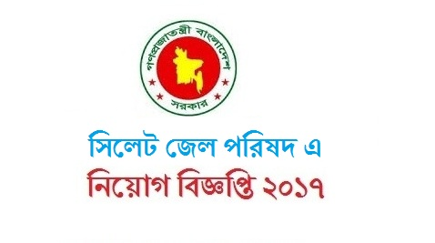 Sylhet Jail Council Job Circular 2017