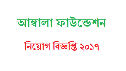 The Ambala Foundation Jobs Circular 2017