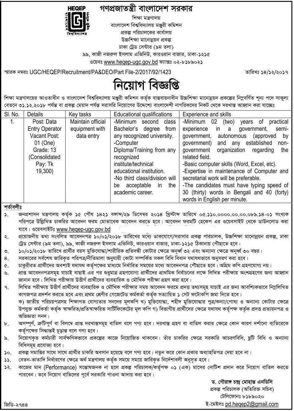 University Grants Commission UGC Job Circular