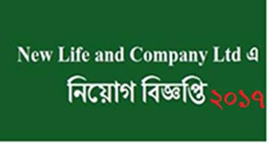 New-Life-and-Company-Pvt.Ltd.Jobs-Circular-2017