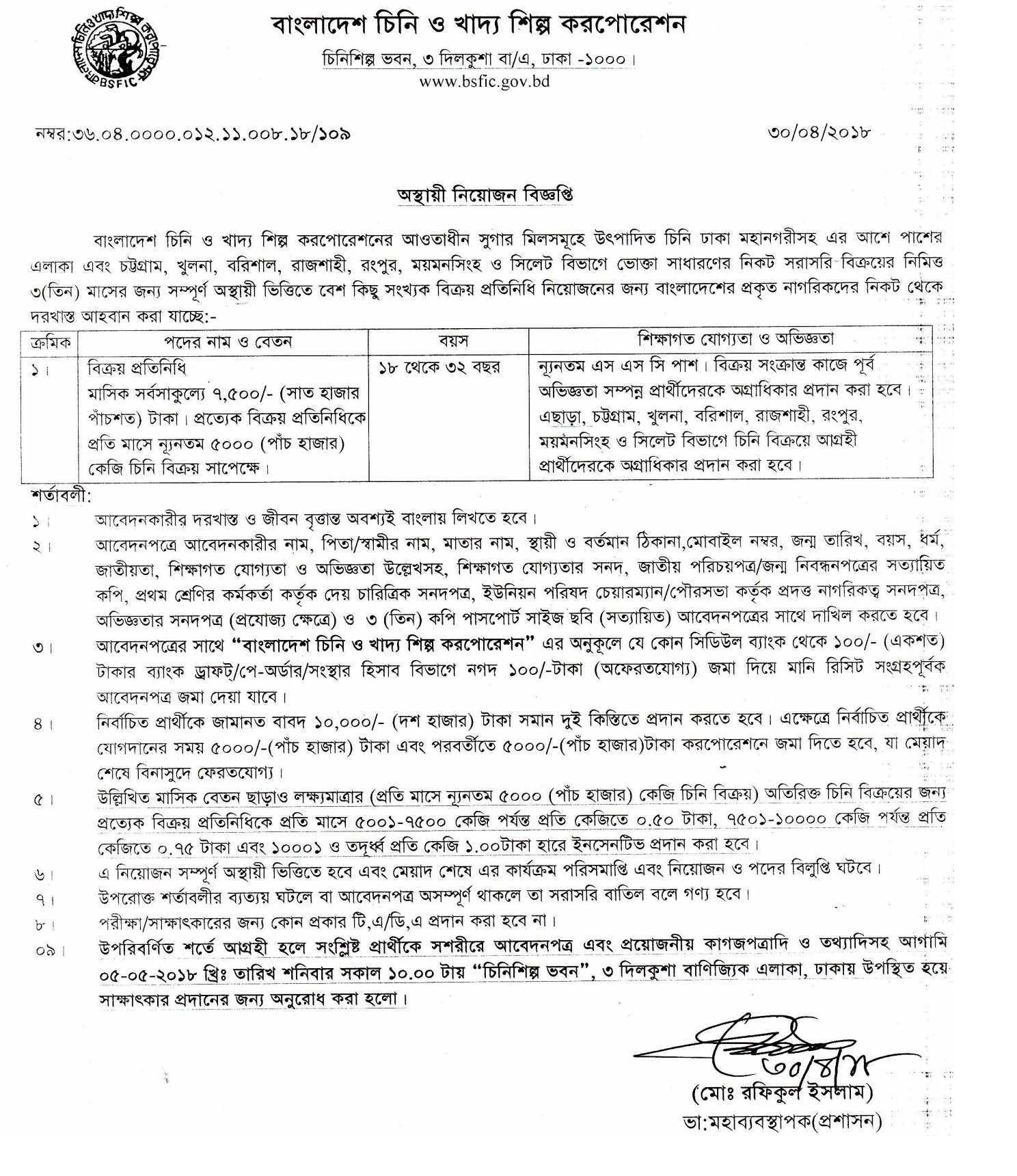 BANGLADESH SUGAR & FOOD INDUSTRIES CORPORATION BSFIC JOB CIRCULAR 2018