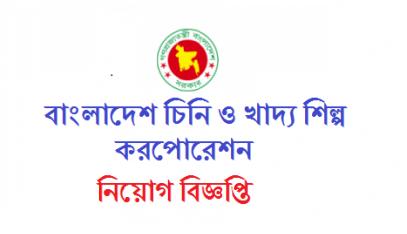Bangladesh Sugar and Food Industry Corporation Job Circular 2018