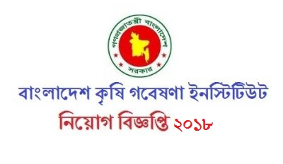 Bangladesh Agricultural Research Institute Job Circular 2018