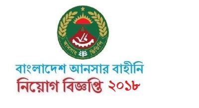Bangladesh Ansar Bahini Jobs Circular 2018