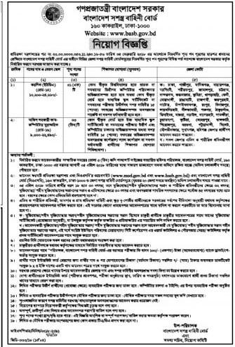 Bangladesh Armed Services Board Job Circular 2018