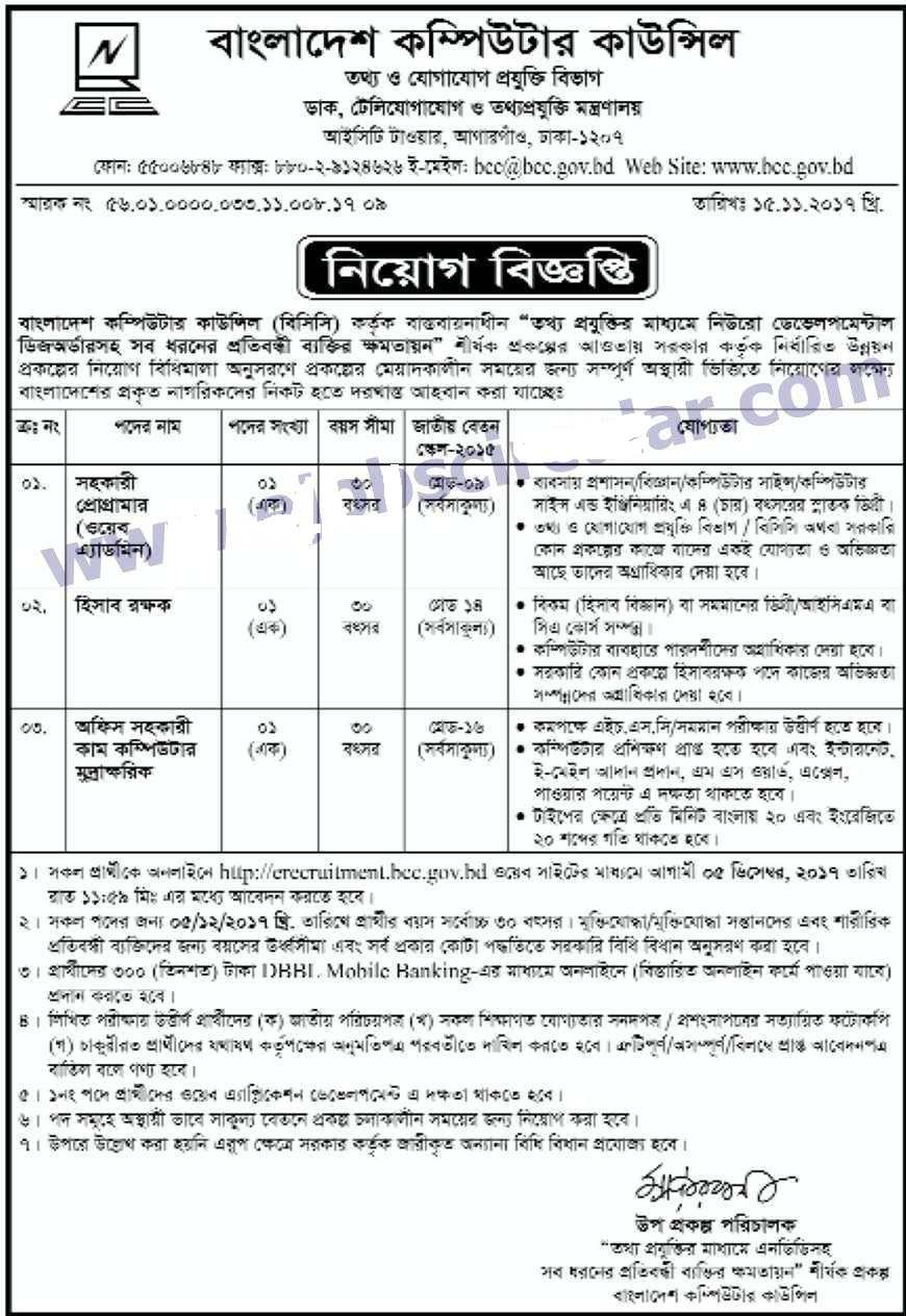 Bangladesh Computer Council Job Circular 2017