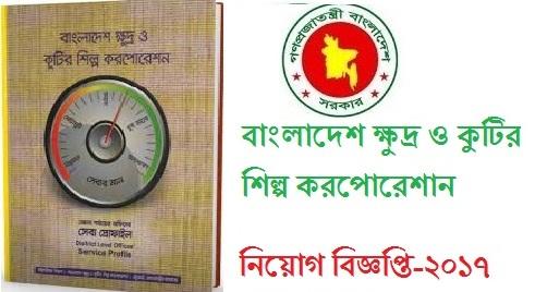 Bangladesh Khudra Shilpa Corporation Job Circular