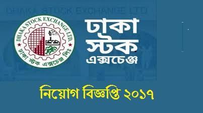Dhaka Stock Exchange Limited Jobs Circular 2017