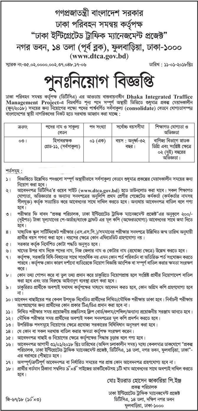 Dhaka Transport Coordination Authority (DTCA) Job Circular 2018