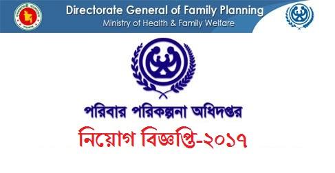 Directorate General of Family Planning DGFP jobs circular 2017