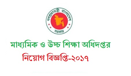 Directorate of Secondary and Higher Education Jobs Circular 2017