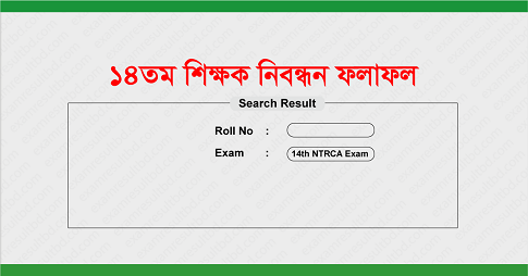 14th NTRCA Preliminary MCQ Exam Result 2017