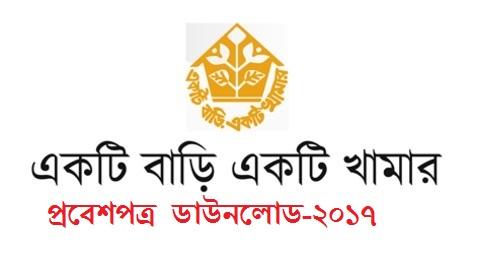 Ektee Bari Ektee Khamar EBEK Written Exam Date 2017