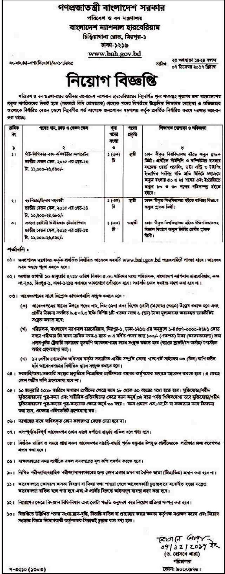 Environment and Forests Ministry Job Circular 2017