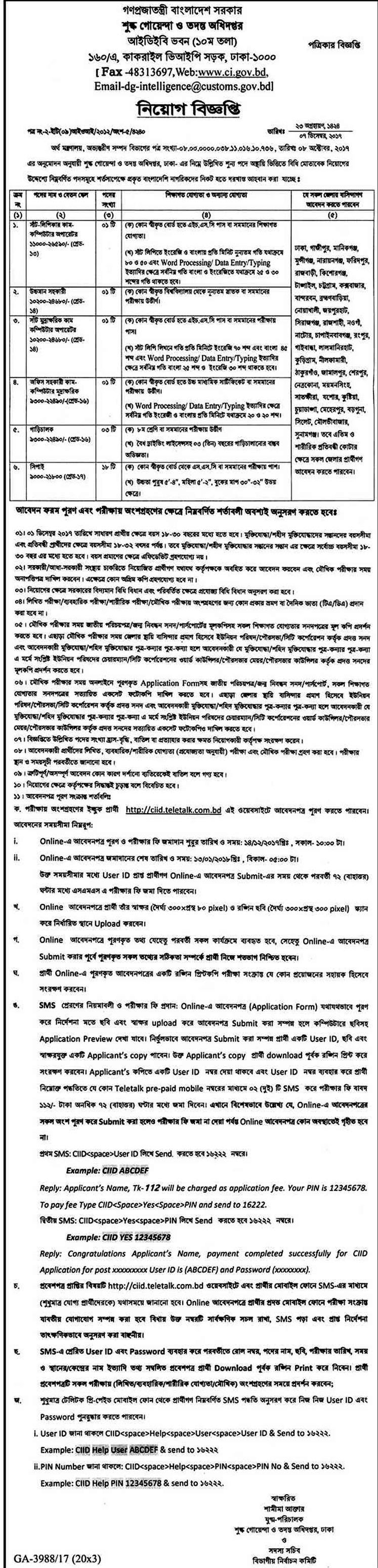 Finance Ministry Job Circular 2017
