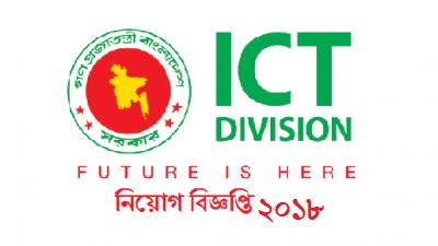 ICT Ministry Job Circular 2018
