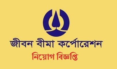 Jiban Bima Corporation (JBC) Job Circular 2018
