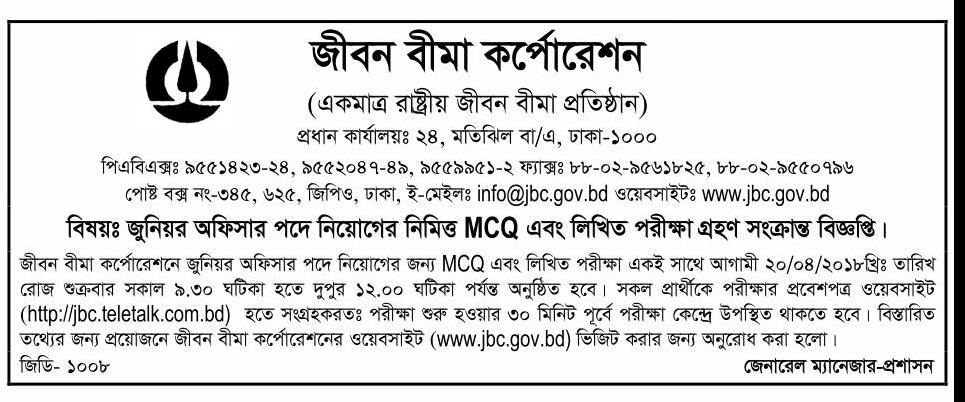 JBC Exam Notice Schedule 2018