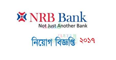 NRB Bank Limited Jobs Circular 2017