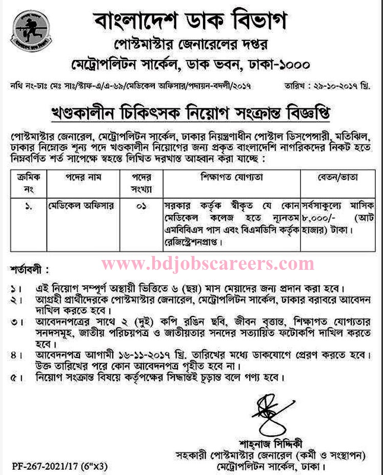 Post Office Job Circular 2017