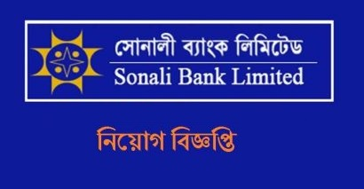Sonali Bank Limited Job Circular 2018
