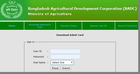 Agricultural Extension Department Admit Card 2018