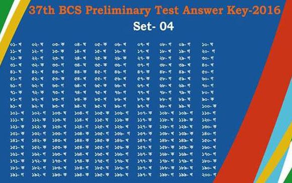 38th BCS Preli MCQ Question Solve 2017