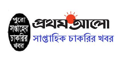 Prothom Alo Weekly Job Newspaper 10th November 2017 Chakri Bakri