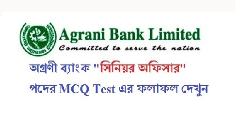 Agrani Bank Written Exam Date, Exam Result & Admit Card Download