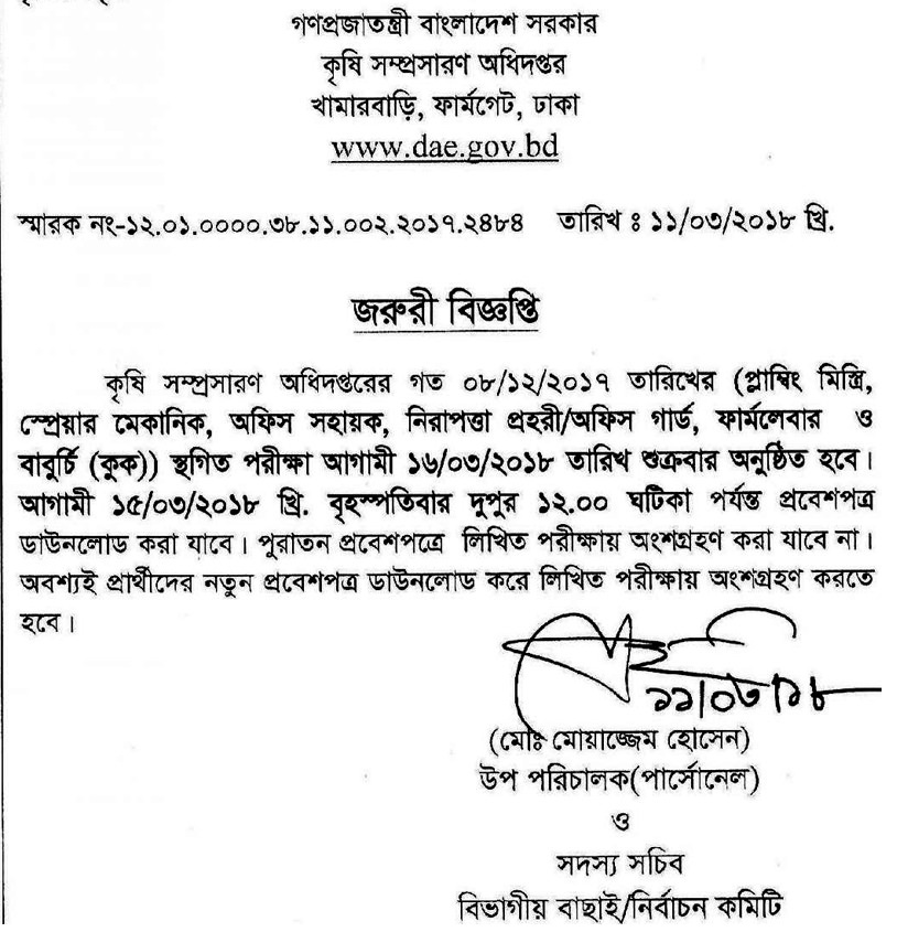 Agricultural Extension Department Job Circular 2018
