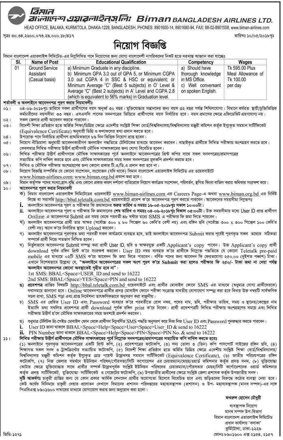 BIMAN BANGLADESH AIRLINES LTD JOB CIRCULAR 3018