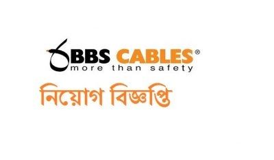 BBS Cables Ltd Job Circular 2018