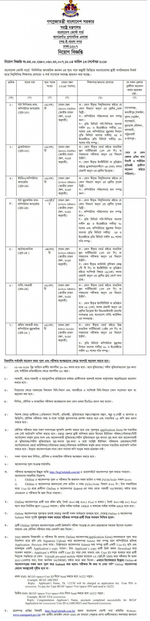 Bangladesh Coast Guard Job Circular 2018