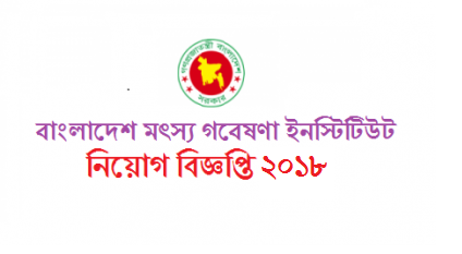 Bangladesh Fisheries Research Institute Job Circular 2018