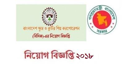 Bangladesh Khudra Shilpa Corporation Job Circular 2018