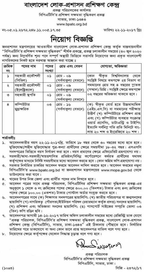 Bangladesh Public Administration Training Center BPATC Job Circular 2017