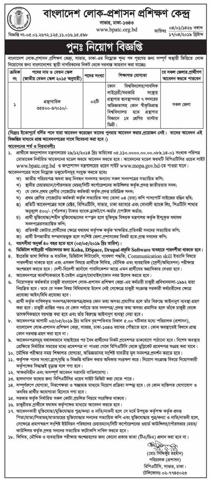 Bangladesh Public Administration Training Center Job Circular 2019