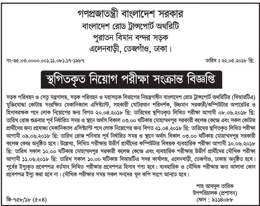 Bangladesh Road Transport Authority BRTA Exam Notice