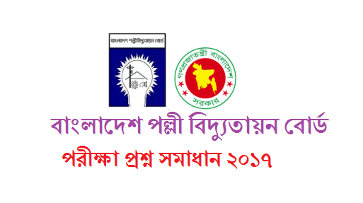 Bangladesh Rural Electrification Board Exam Question Solution 2017