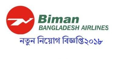 Biman Bangladesh Airlines Jobs Circular 2018