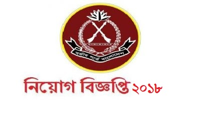 Border Guard Bangladesh (BGB) Job Circular 2018
