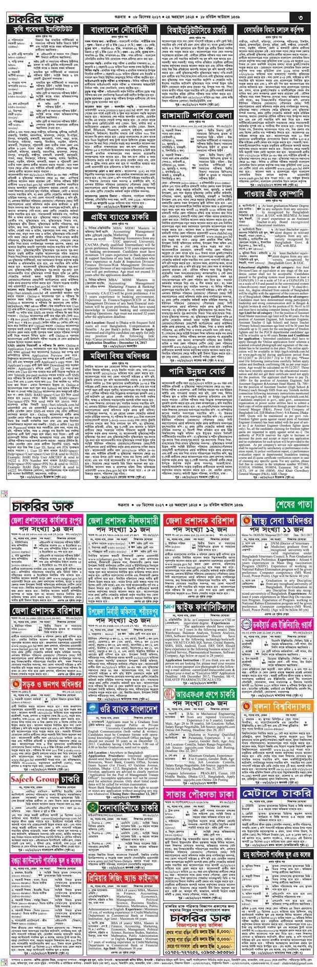 Chakrir Dak Weekly Job Newspaper