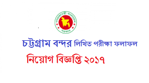 Chittagong-Port-Authority-Job-Circular-2017
